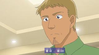 名探偵コナン アニメ 1015話 張り込み   香田豪 CV.四宮豪   Detective Conan Episode 1015
