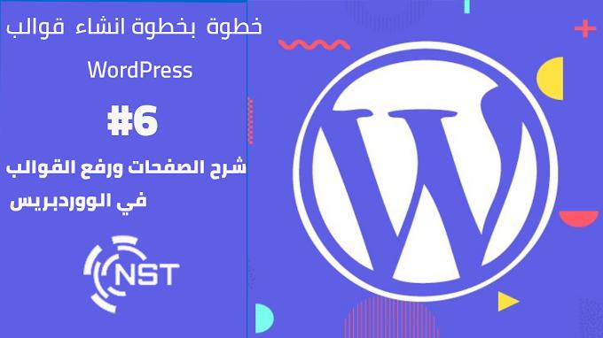 شرح الصفحات ورفع القوالب في الووردبريس - خطوة بخطوة إنشاء قوالب ووردبريس - WordPress templates