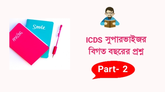 ICDS Supervisor Previous Year Questions Solve