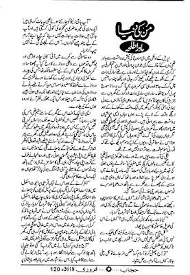 Man ki dunya novel pdf by Mawra Talha