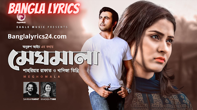 Meghomala Lyrics (মেঘমালা) Sahriar Rafat | Kaniz Tinni | Apurba | Mehazabien | Bangla New Song