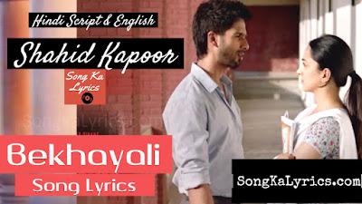 bekhayali-lyrics-kabir-singh-shahi-kapoor