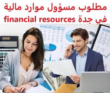 وظائف السعودية مطلوب مسؤول موارد مالية في جدة financial resources