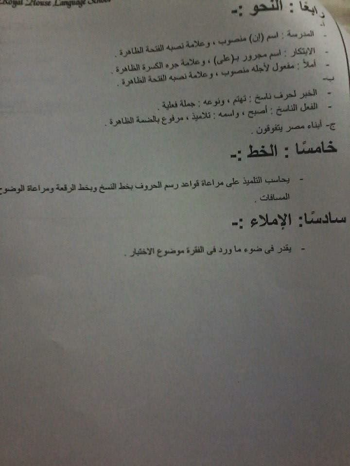 حل أسئلة كتاب المدرسة عربى للصف السادس ترم أول طبعة 2015 المنهاج المصري 10933785_15509099351