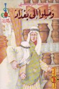 رواية وصلوا إلى بغداد pdf - أجاثا كريستي
