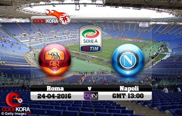 مشاهدة مباراة روما ونابولي اليوم 25-4-2016 في الدوري الإيطالي