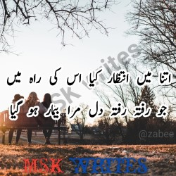 Poetry For Intezar