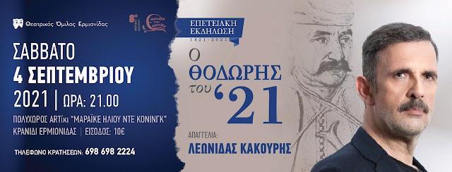 Θεατρικός Όμιλος Ερμιονίδας: Η επετειακή εκδήλωση «Ο Θοδωρής του '21» θα γίνει κανονικά