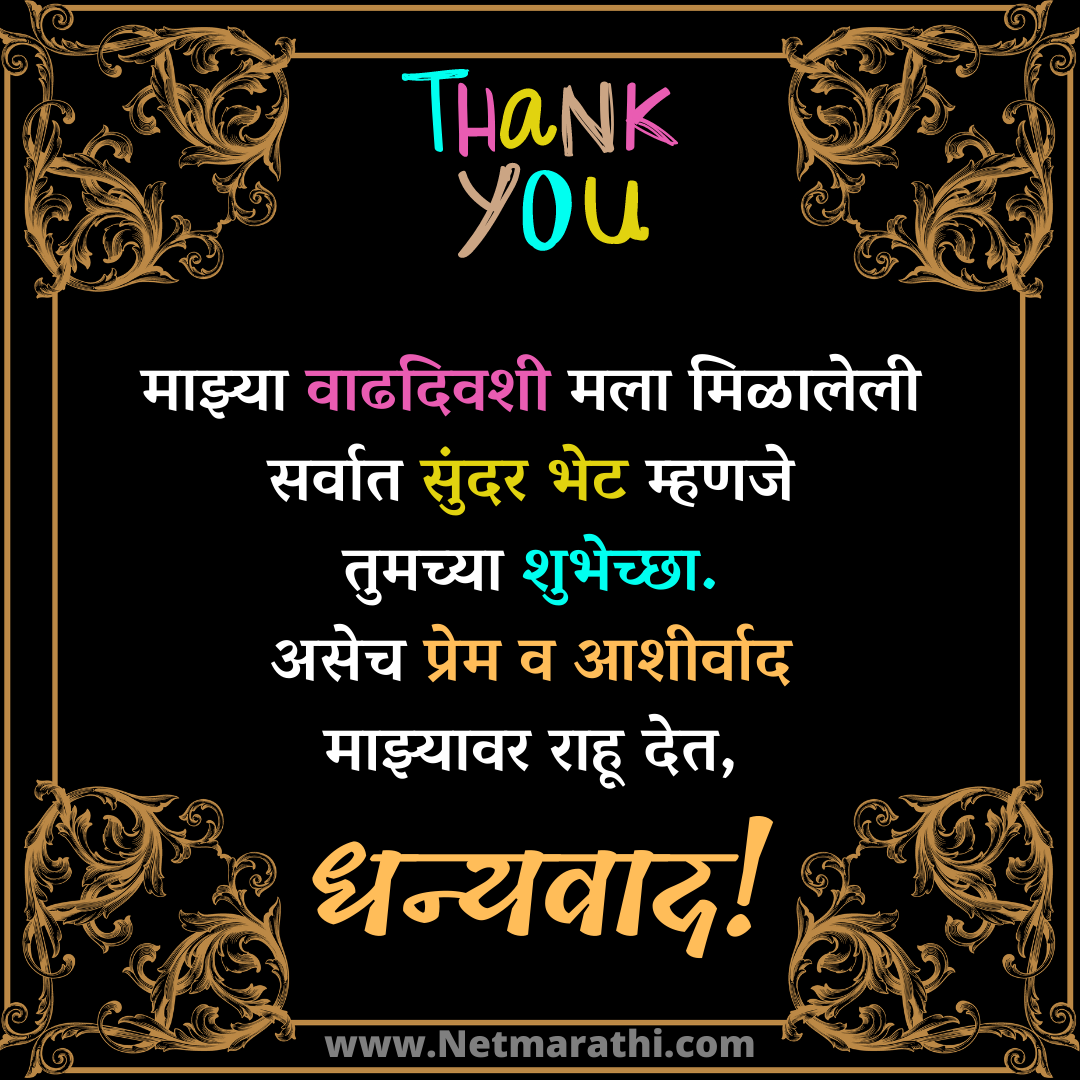 Thank you Message Marathi
