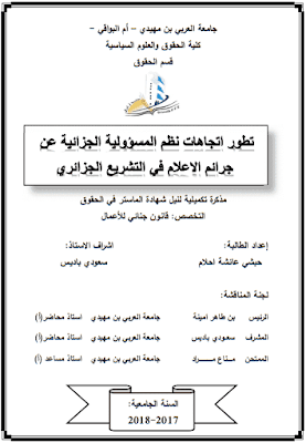 مذكرة ماستر: تطور اتجاهات نظم المسؤولية الجزائية عن جرائم الإعلام في التشريع الجزائري PDF