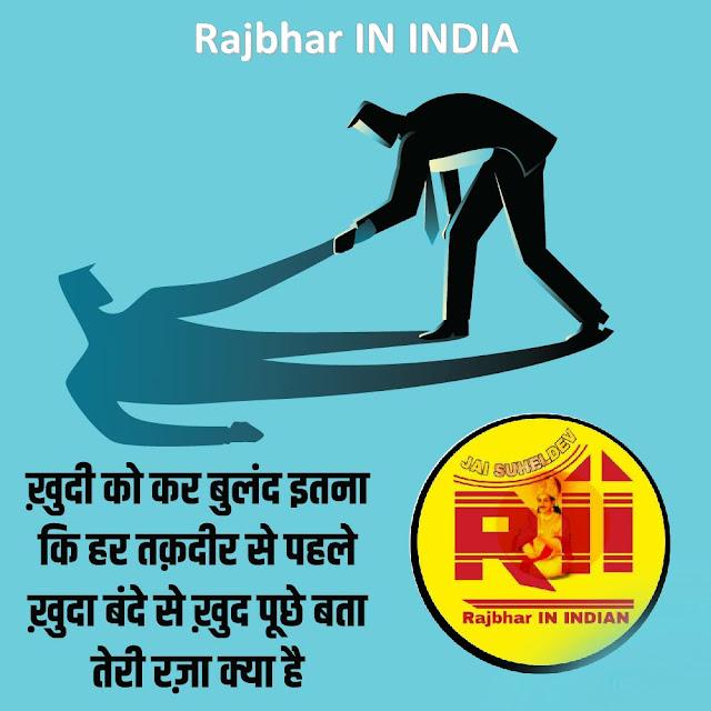 %2523MotivationalQuetos5 15 Best motivational quotes in hindi || Rajbhar IN INDIA || 2020