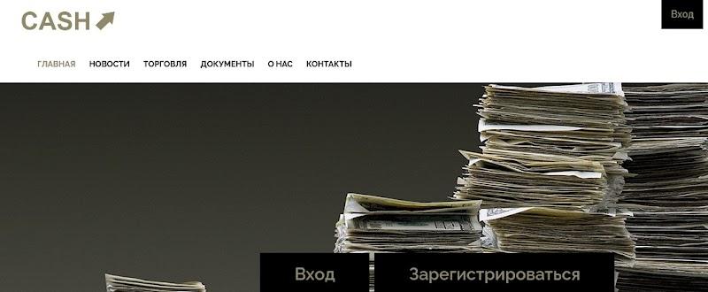 Мошеннический сайт cashexit.trade – Отзывы, развод. Компания CashExit  мошенники