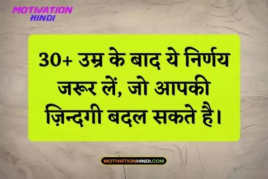 Future planning for life in hindi - motivation hindi