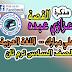 مذكرة  أبو التعليم ( على مبارك)  للصف السادس الابتدائى الفصل الدراسى الثانى