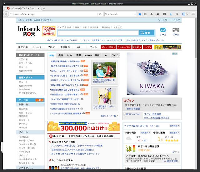ブラウザの「FireFox」を起動し、WEBサイトを閲覧しました。