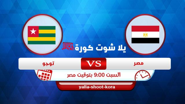 egypt-vs-togo