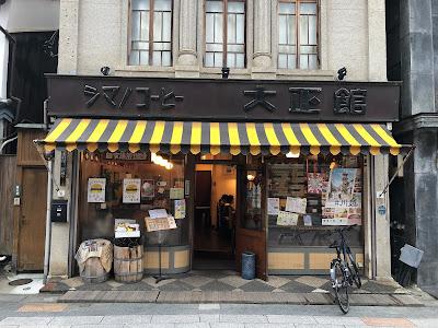 シマノコーヒー 大正館