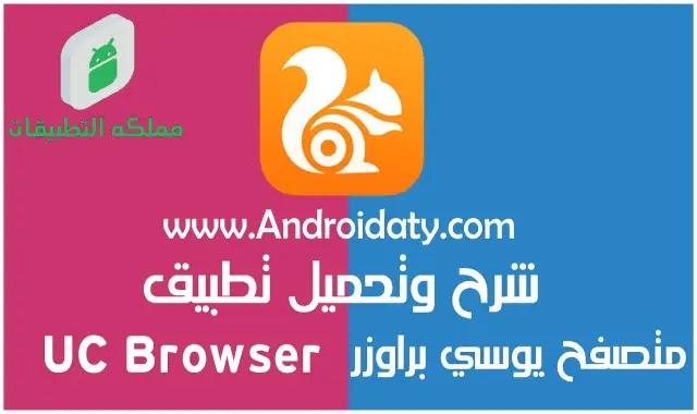 تحميل برنامج uc browser وتحميل الفيديوهات واغلاق الاعلانات في المتصفح (متصفحات البحث)