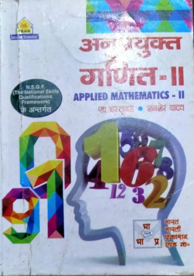 Applied Mathematics 2 Question Bank Free PDF