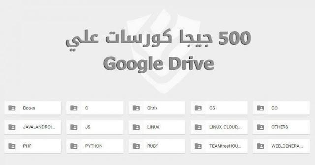 فرصتك الدهبية للحصول على 500 جيجا كورسات في مختلف لغات البرمجة والشبكات وأمن المعلومات بتحميل مباشر
