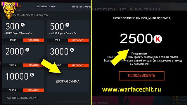 Рабочий Чит на кредиты 2020 для WarFace