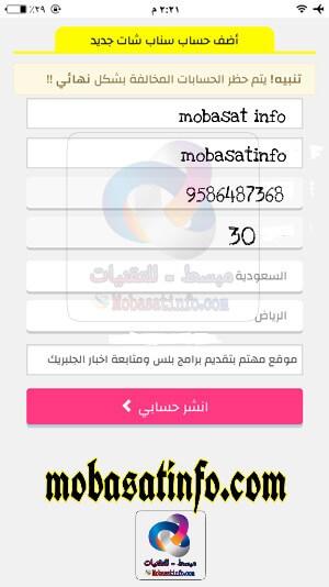 موقع زيادة متابعين سناب شات مجانا