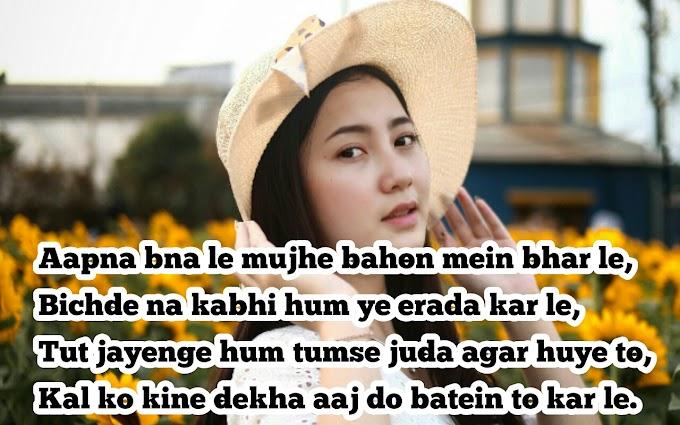 Best Love Shayari, Romantic Hindi Shayari,lal,nanhe