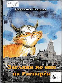 "Светлана Лаврова ""Загляни ко мне на Рагнарёк"""