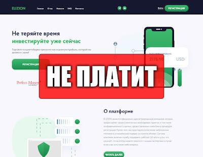 Скриншоты выплат с хайпа elizion.cc
