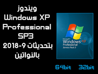 تحميل ويندوز Windows XP Professional SP3 نواة 32 و 64 بت