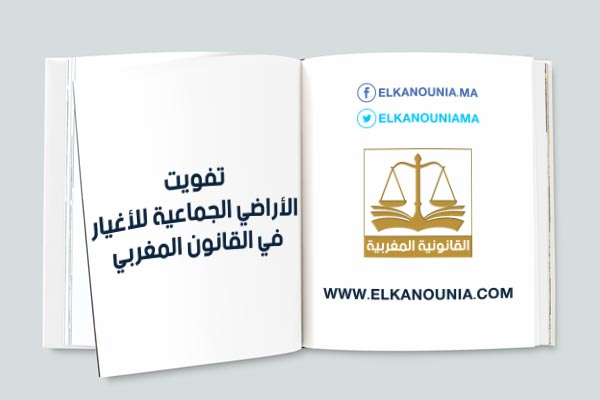 تفويت الأراضي الجماعية للأغيار في القانون المغربي