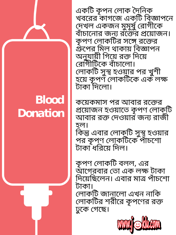 Blood donation Bengali funny short story