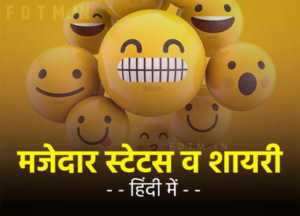 Funny Status & Shayari in Hindi - Page 10