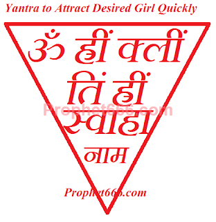 Vashikaran Yantra Spell to Enchant Desired Girl Quickly