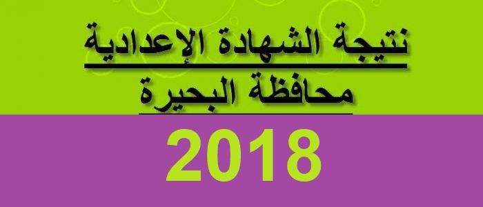 نتيجة الشهادة الاعدادية محافظة البحيرة 2018 الترم الأول