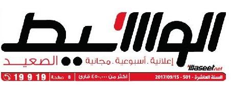 وظائف جريد وسيط الصعيد عدد الجمعة 15 سبتمبر 2017 م