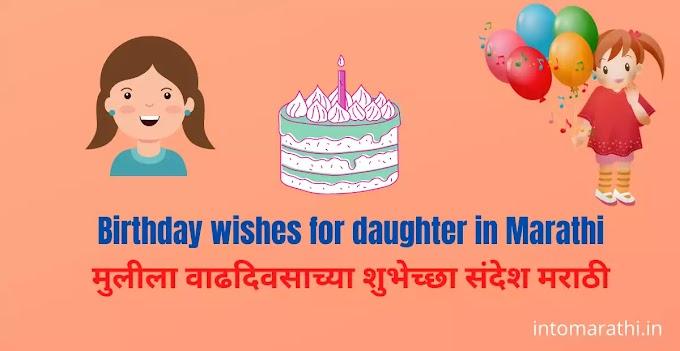 Birthday wishes for daughter in marathi मुलीला वाढदिवसाच्या शुभेच्छा संदेश मराठी - INTOMARATHI