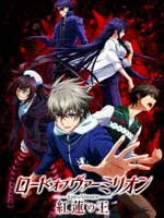 Assistir Lord of Vermilion: Guren no Ou Online