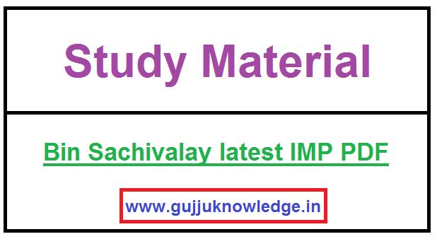 GSSSB Bin Sachivalay latest IMP PDF in Gujarati.