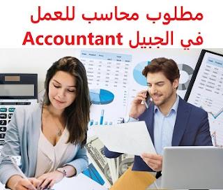 وظائف السعودية مطلوب محاسب للعمل في الجبيل Accountant