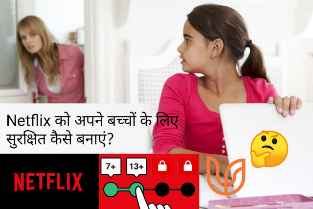 How to make Netflix safer for your kids