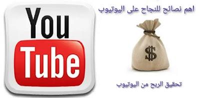 كيفية تحقيق الربح من اليوتيوب