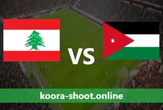 بث مباشر مباراة الأردن ولبنان اليوم بتاريخ 24/03/2021