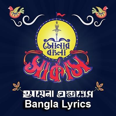 Hyena Express Bangla Lyrics (হায়েনা এক্সপ্রেস) - Shonar Bangla Circus