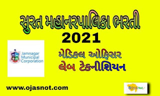 Surat Municipal corporation recruitment Medical officer and lab assistant 2021