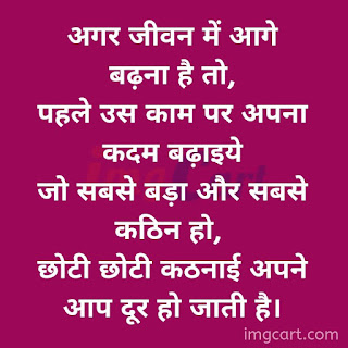 Best Quotes Images on Life in Hindi