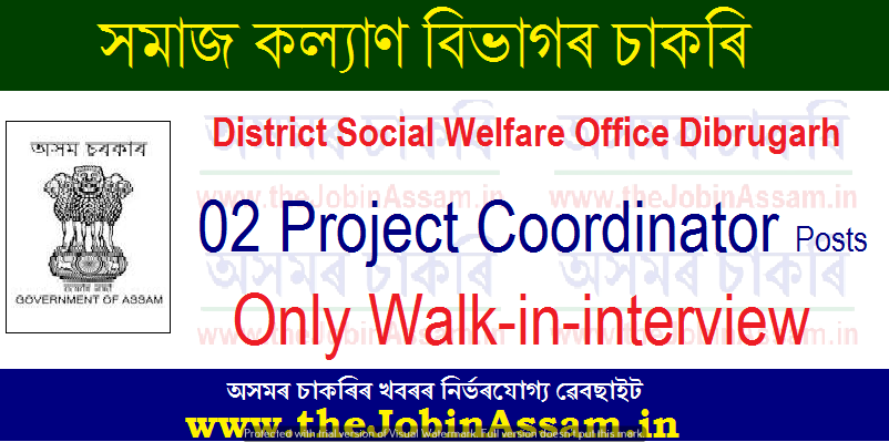 District Social Welfare Office Dibrugarh Recruitment 2020