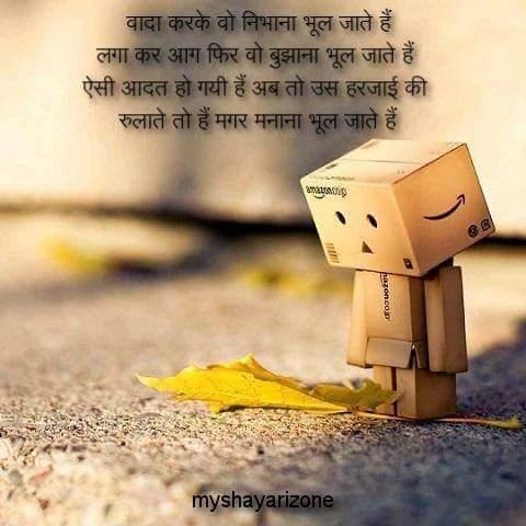 Sad Love Lines | Aansu Bhari Shayari in Hindi