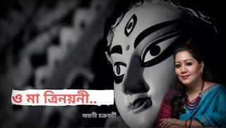 O Ma Trinoyoni Lyrics Jayati Chakraborty (ও মা ত্রিনয়নী) - Agomoni Song