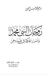 زوجات النبي وأسرار الحكمة في تعددهن - ابراهيم الجمل19
